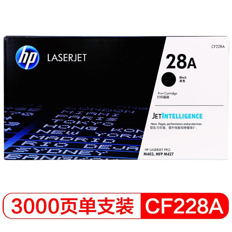 惠普(HP)CF228A硒鼓 28A 原装黑色硒鼓 228A 适用 M403 427 黑色 硒鼓