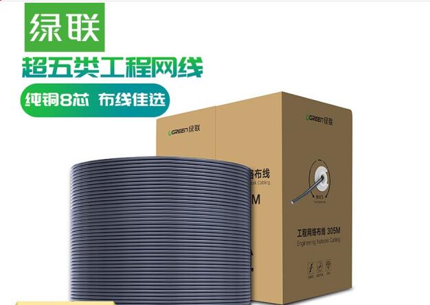 绿联 超五类网线 CAT5e类8芯双绞箱线 高速无氧铜0.5mm线芯工程家装百兆网络布线专用监控网线