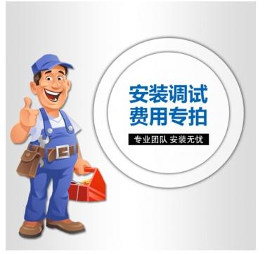 安装维修服务费 上门维修 自采 服务包2