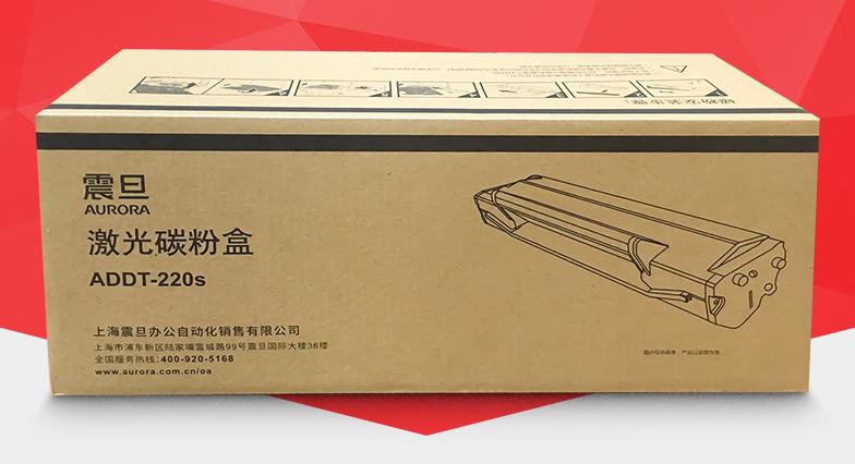震旦ADDT-220E原装硒鼓激光打印机一体机耗材 AD220MC 220MNW(SYD)
